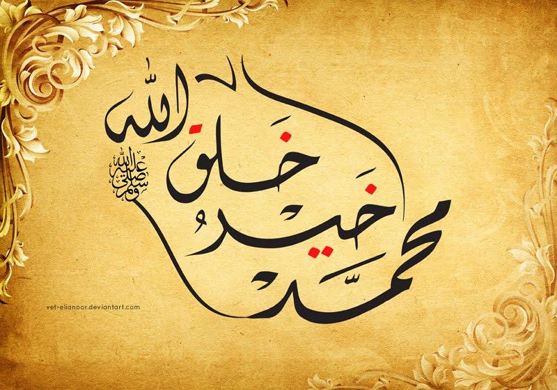 Arapça İlahi Dinle