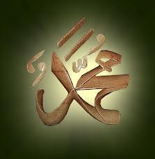 İlahi – Kaside Adı Güzel Kendi Güzel Muhammed