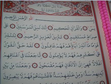 Yasin Suresi 1. Sayfası (Arap Çocuk)